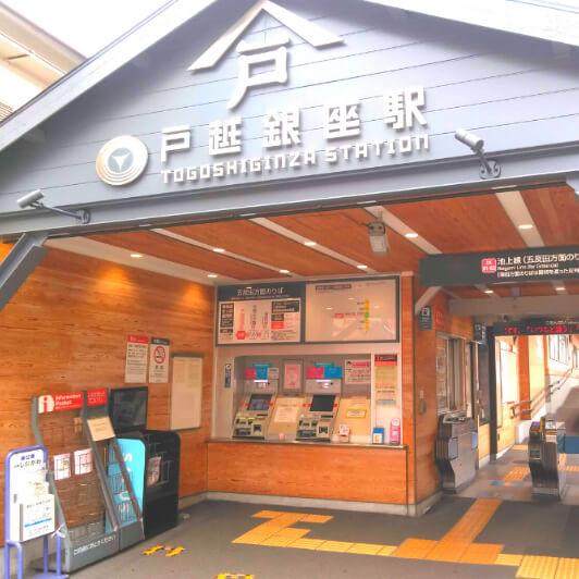 東急池上線「戸越銀座駅」