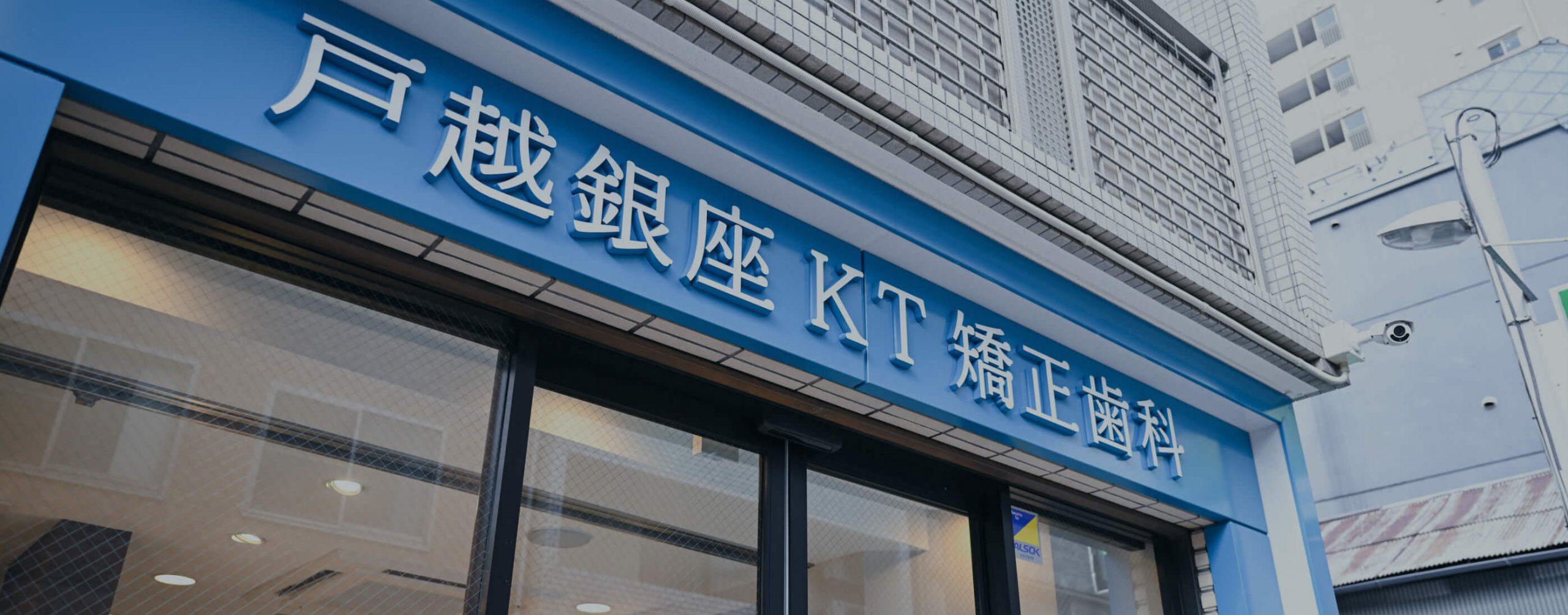 品川区の矯正歯科なら戸越銀座KT矯正歯科